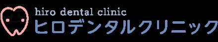 ヒロデンタルクリニック(市川市・鬼高)下総中山の歯科